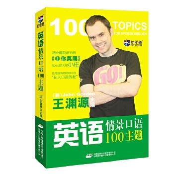 英语情景口语100主题--新航道英语学习丛书