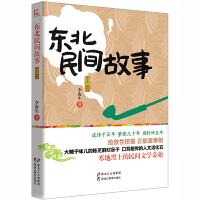东北民间故事(上册)