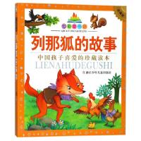 七彩童书坊:列那狐的故事(注音版 水晶封皮)