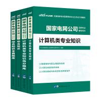 中公教育2021国家电网公司招聘考试:综合知识+计算机类(教材+全真题库)4本套