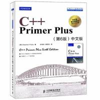 【旧书二手书正版8成新】C++PrimerPlus(第6版)中文版 蒂芬•普拉达 (Stephen Prata)、 张海龙 人民邮电出版社 9787115279460