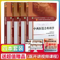 中西医结合内科学+外科学+妇科学+儿科学(套4本)第十版 9787513234771 中国中医药出版社
