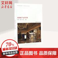 商业地产运营管理 郭向东,姜新国,张志东 编著