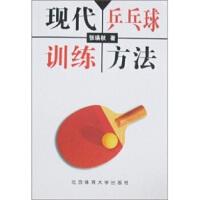 【二手书旧书95成新】现代乒乓球训练方法,张瑛秋,北京体育大学出版社
