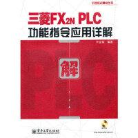 【二手旧书9成新】三菱FX2NPLC功能指令应用详解(含DVD光盘1张) 李金城 电子工业出版社 9787121149