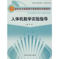人体机能学实验指导(供本科中医药类、护理专业用) 李斌 中国中医药出版社