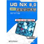 UG NX 8 0数控加工完全学习手册(含DVD光盘1张),何嘉扬,电子工业出版社9787121161513