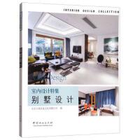 【二手9成新】别墅设计 室内设计特集