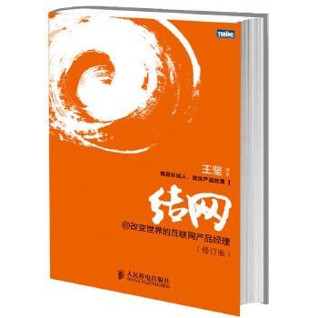 产品经理必读(pdf+txt+epub+azw3+mobi电子书在线阅读下载)