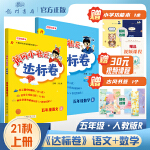 2021年秋季 黄冈小状元达标卷五年级人教版语文数学2本套装