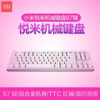 小米MI悦米机械键盘87键办公家用笔记本台式电脑通用电竞游戏键盘