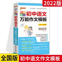 2021全彩版PASS绿卡 图解速记 初中语文作文模板 满分作文 素材 模板范文 作文书工具书辅导书资料书 七八九年级通