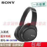 【包邮】索尼 WH-CH700N 无线降噪 立体声 蓝牙耳机 数字降噪 手机音乐耳机