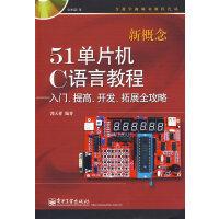 【旧书二手书8成新】新概念51单片机C语言教程――入门、提高、开发、拓展全攻略 郭天祥 电子工业出
