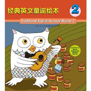 经典英文童谣绘本2(电子书)