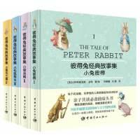 彼得兔经典故事集全4册