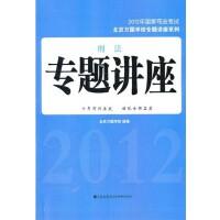 【旧书二手书正版8成新】2012年国家司法考试--刑法专题讲座 北京万国学校组 九州出版社 9787510813658