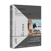 建筑的元素【增订版】:形式、场所、构筑,恒久的建筑体验、空间观与设计论 港台繁体中文图书
