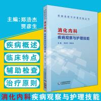 消化内科疾病观察与护理技能疾病观察与护理技能丛书中国医药科技出版社9787521407907