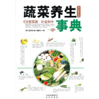 【新书店正版】蔬菜养生事典 《同仁堂养生馆》编委会 北京出版社