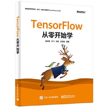 TensorFlow从零开始学(pdf+txt+epub+azw3+mobi电子书在线阅读下载)