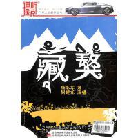 道听途说家佳听书馆系列-藏獒(17CD)( 货号:2000016365269)