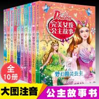 完美女孩公主故事书注音版全套10册漫画书带拼音适合6-7-8-9-10-12周岁女生看的图书 小学生儿童读物书籍绘本芭