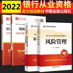 2020年银行从业资格考试教材 银行从业资格教材2020 银行业法律法规与综合能力 风险管理 中级 教材 过关必做含历