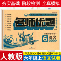 【预售】名师优题小学六年级上册语文人教版 2019秋同步试卷