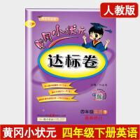 黄冈小状元达标卷四年级上册语文 人教版同步测试卷