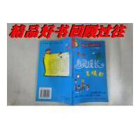 【二手旧书9成新】健康中国金色童年系列:小学生心灵成长亲情园(6-12岁)