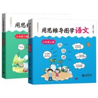 正版现货 用思维导图学语文 三年级上下册3年级二学期全2册 与统编语文配套 上海教育出版社