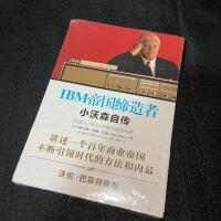 正版现货 IBM帝国缔造者:小沃森自传正版收藏书