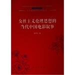 女性主义伦理思想的当代中国电影叙事