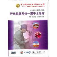 开放性眼外伤一期手术治疗DVD( 货号:788032912)