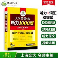 华研外语 英语四级听力专项训练书 大学英语4级听力1000题 备考2020.6 可搭 英语四级真题试卷词汇阅读理解翻译