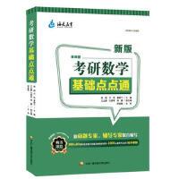 考研数学基础点点通 杨超 方浩 姜晓千 国家开放大学出版社