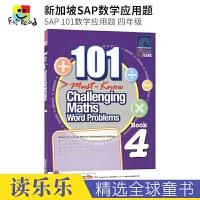 SAP 101 Challenging Maths Word Problems Book 4 新加坡数学101个数学必