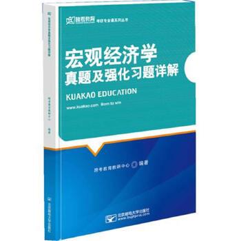 宏观经济学真题及强化习题详解
