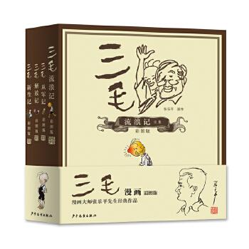 三毛流浪记全集(彩图注释版) 教育部阅读指导推荐,中国孩子熟悉的漫画形象,伴随千千万万孩子成长的童年伙伴。包括《三毛流浪记》《三毛从军记》《三毛解放记》《三毛新生记》