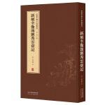 新辑中国古版画丛刊:新刻全像汉刘秀云台记