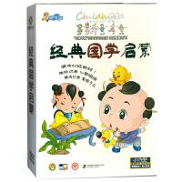 新华书店正版 经典国学启蒙 4DVD