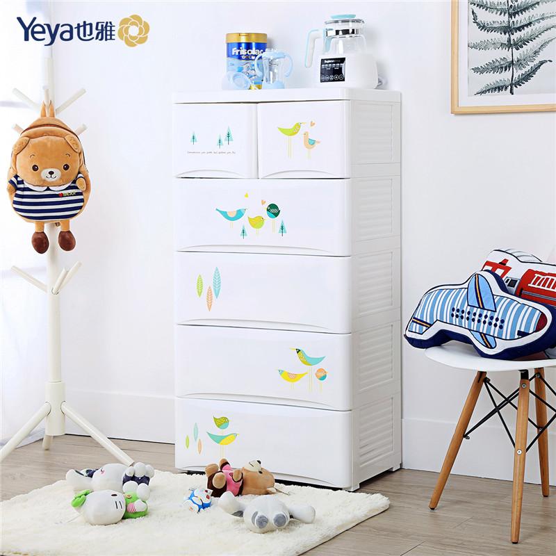 也雅收纳柜抽屉式玩具储物柜整理箱塑料柜宝宝衣柜 温馨巢居五层柜环保健康,超大容量