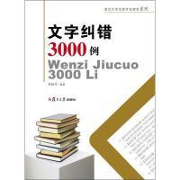 文字纠错3000例 林骧华 编著