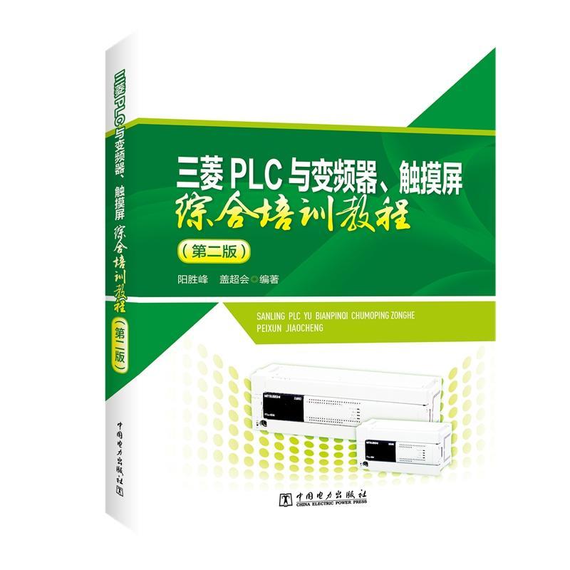 【旧书二手书8成新】三菱PLC与变频器、触摸屏综合培训教程第二版第2版 阳胜峰 中国电力出版社 9 旧书,6-9成新,无光盘,笔记或多或少,不影响使用。辉煌正版二手书。