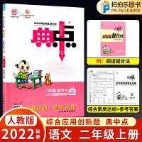 典中点二年级上册语文 人教部编版2022新版