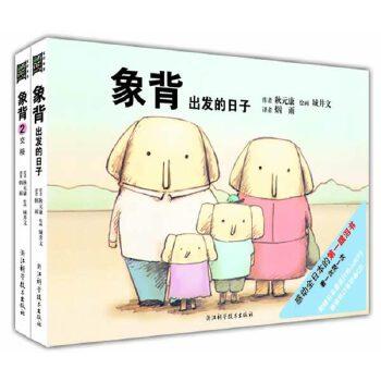《象背》感动全日本的眼泪书(全2册:出发的日子+交接)(随书附CD)(新版已出)