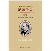 尼采全集 第4卷――查拉�D斯特拉如是�f(尼采全集)