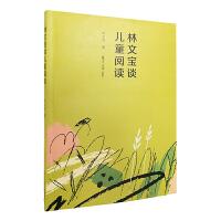 林文宝谈儿童阅读