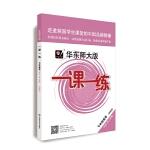 2020春一课一练・N版七年级英语(第二学期)(增强版)